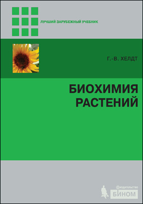 Биохимия растений = Pflanzenbiochemie