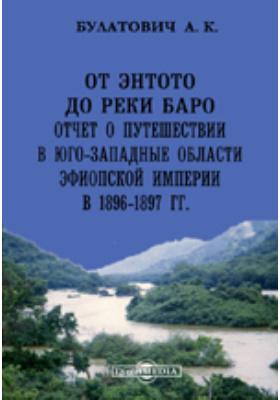 От Энтото до реки Баро. Отчет о путешествии в юго-западные области Эфиопской империи в 1896-1897 гг