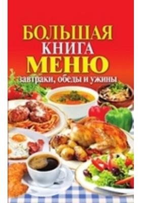 Большая книга меню. Завтраки, обеды и ужины: научно-популярное издание