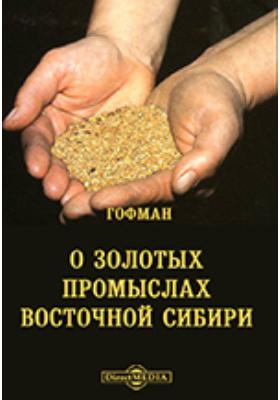 О золотых промыслах Восточной Сибири