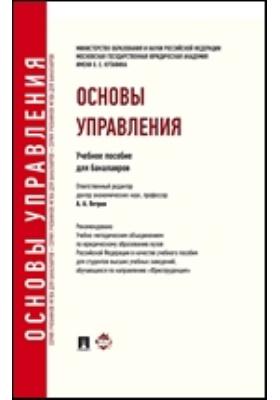 Основы управления: учебное пособие для бакалавров