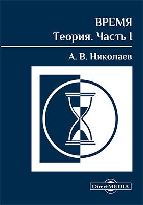 Время : теория: научно-популярное издание, Ч. 1