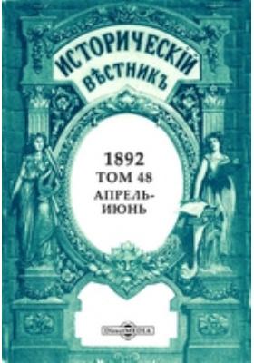 Исторический вестник. 1892. Т. 48, Апрель-июнь
