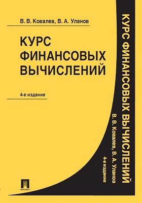 Курс финансовых вычислений: учебное пособие