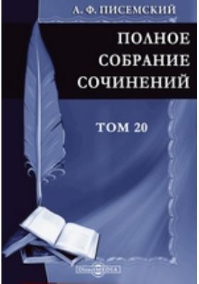 Полное собрание сочинений. Роман в трех частях: художественная литература. Т. 20. Мещане, Ч. 1-2