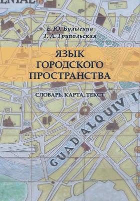 Язык городского пространства : словарь, карта, текст