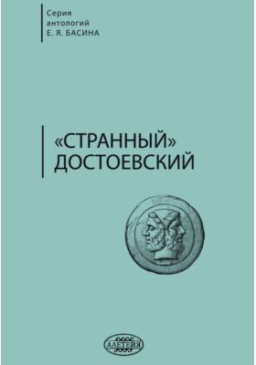 «Странный» Достоевский