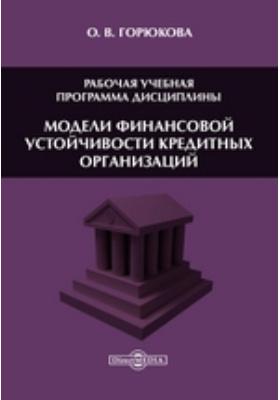 Модели финансовой устойчивости кредитных организаций : Рабочая учебная программа дисциплины (модуля): учебное пособие
