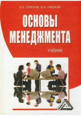 Основы менеджмента : Учебник. 6-е издание, переработанное и дополненное