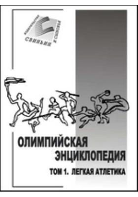 Олимпийская энциклопедия : в 5-ти т. Т. 1. Легкая атлетика. От Афин до Афин: Прыжок через ХХ век