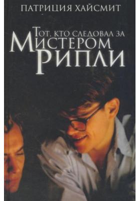 Тот, кто следовал за мистером Рипли = The Boy Who Followed Ripley : Роман