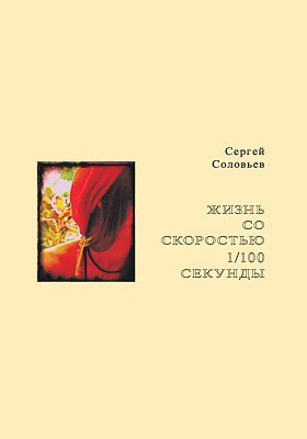 Жизнь со скоростью 1/100 секунды = LIFE AT A SPEED AT A SPEED OF 1/100 OF 1/100 OF A SECOND