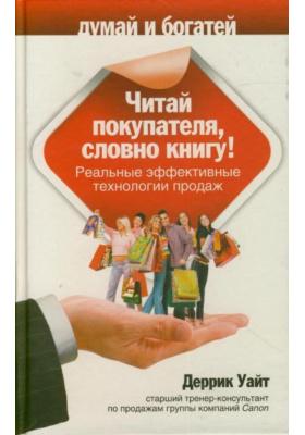 Читай покупателя, словно книгу! Реальные эффективные технологии продаж = CLOSE MORE SALES