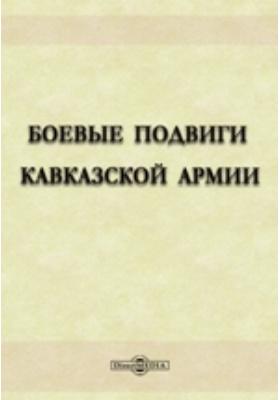 Боевые подвиги Кавказской армии