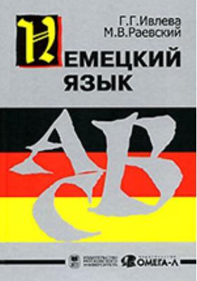 Немецкий язык: учебное пособие