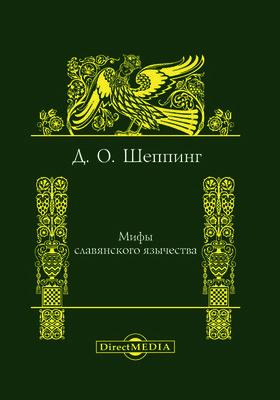 Мифы славянского язычества : историко-документальное издание
