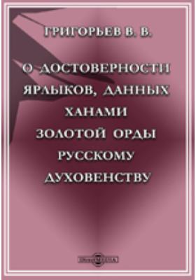 О достоверности ярлыков, данных ханами Золотой Орды русскому духовенству