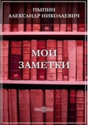 Мои заметки: документально-художественная литература