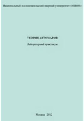 Теория автоматов : Лабораторный практикум: учебное пособие