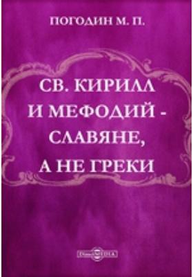 Св. Кирилл и Мефодий - славяне, а не греки