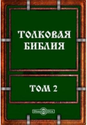 Толковая Библия: духовно-просветительское издание. Том 2