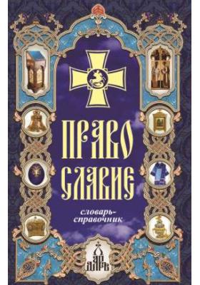 Православие : словарь-справочник