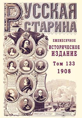 Русская старина. 1908: ежемесячное историческое издание. Т. 133. Январь-февраль-март