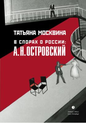 В спорах о России: А. Н. Островский: Статьи, исследования