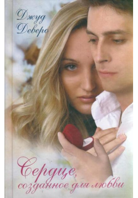 Сердце, созданное для любви = Someone to Love : Роман