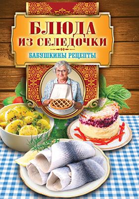 Блюда из селедочки