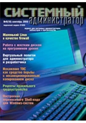 Системный администратор. 2003. № 9 (10)