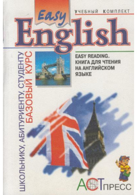 Easy Reading : Книга для чтения на английском языке для учащихся средней школы и студентов неязыковых вузов