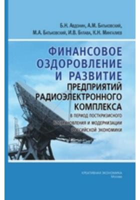 Финансовое оздоровление и развитие предприятий радиоэлектронного комплекса в период посткризисного восстановления и модернизации российской экономики