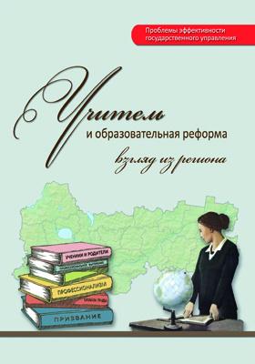 Учитель и образовательная реформа
