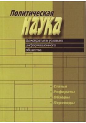 Политическая наука: журнал. 2012. № 4