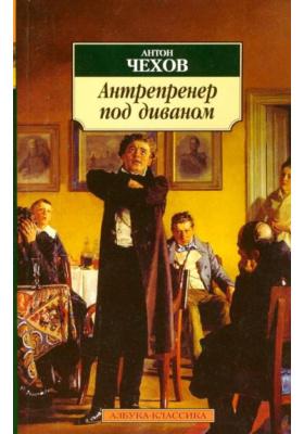 Антрепренер под диваном : Рассказы, театральные рецензии, фельетоны