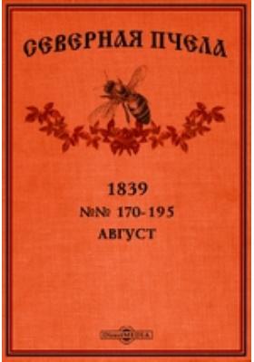 Северная пчела: журнал. 1839. №№ 170-195, Август