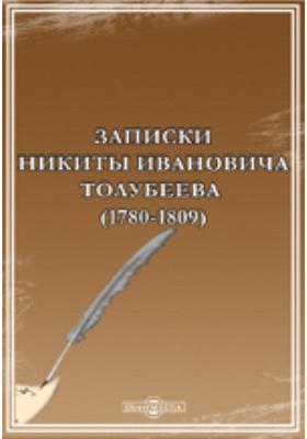 Записки Никиты Ивановича Толубеева (1780-1809): документально-художественная литература
