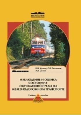 Наблюдение и оценка состояния окружающей среды на железнодорожном транспорте: учебное пособие