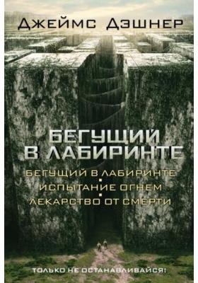 Бегущий в Лабиринте = The Maze Runner: The Maze Runner. The Scorch Trials. The Death Cure : Сборник. Бегущий в Лабиринте. Испытание огнем. Лекарство от смерти