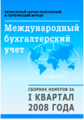 Международный бухгалтерский учет: журнал. 2008. № 1/3