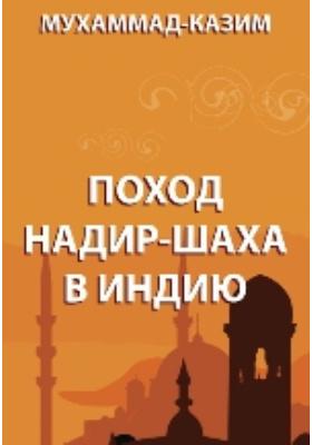 Поход Надир-шаха в Индию