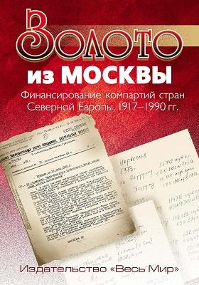 Золото из Москвы : финансирование компартий стран Северной Европы, 1917—1990 гг.: монография