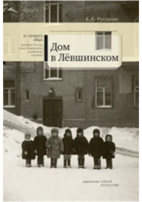 Дом в Лёвшинском. Минувшее без ретуши или Семейный альбом: документально-художественная литература