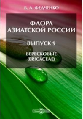 Флора Азиатской России(Ericaceae). Вып. 9. Вересковые