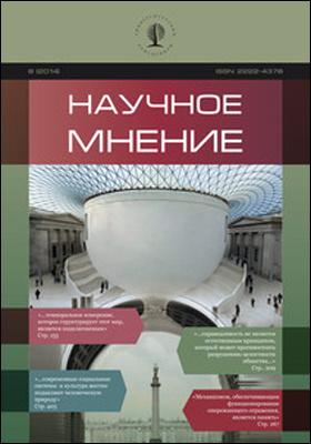 Научное мнение: журнал. 2014. № 8
