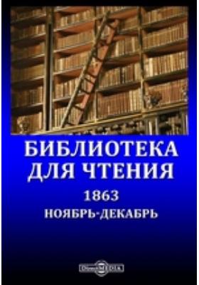 Библиотека для чтения: журнал. 1863. Ноябрь-декабрь