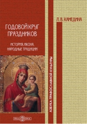 Годовой круг праздников : история, икона, народные традиции: пособие для учителя
