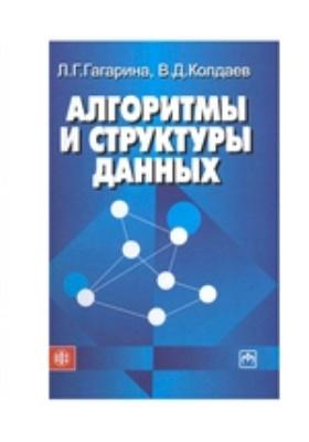 Алгоритмы и структуры данных: учебное пособие