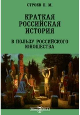 Краткая российская история в пользу российского юношества